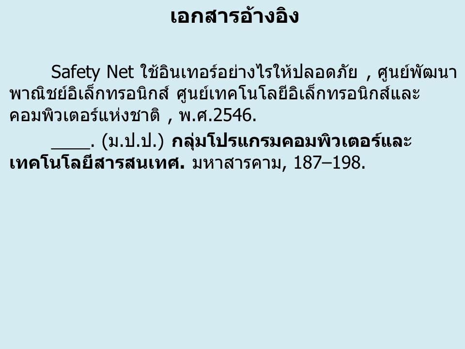 เอกสารอ้างอิง Safety Net ใช้อินเทอร์อย่างไรให้ปลอดภัย, ศูนย์พัฒนา พาณิชย์อิเล็กทรอนิกส์ ศูนย์เทคโนโลยีอิเล็กทรอนิกส์และ คอมพิวเตอร์แห่งชาติ, พ.