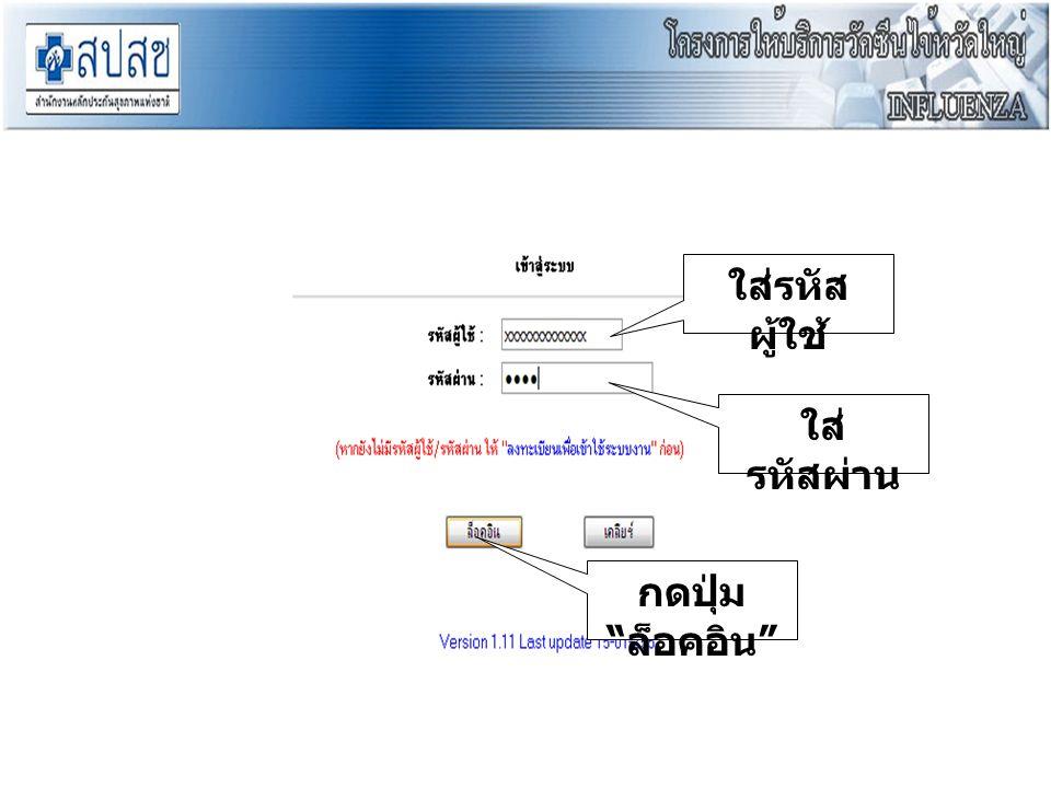 กดปุ่ม ล็อคอิน ใส่ รหัสผ่าน ใส่รหัส ผู้ใช้