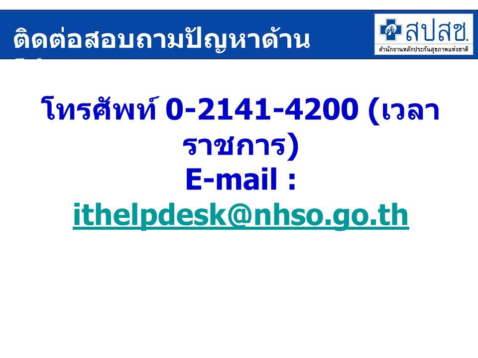 โทรศัพท์ 0-2141-4200 ( เวลา ราชการ ) E-mail : ithelpdesk@nhso.go.th ติดต่อสอบถามปัญหาด้าน โปรแกรม