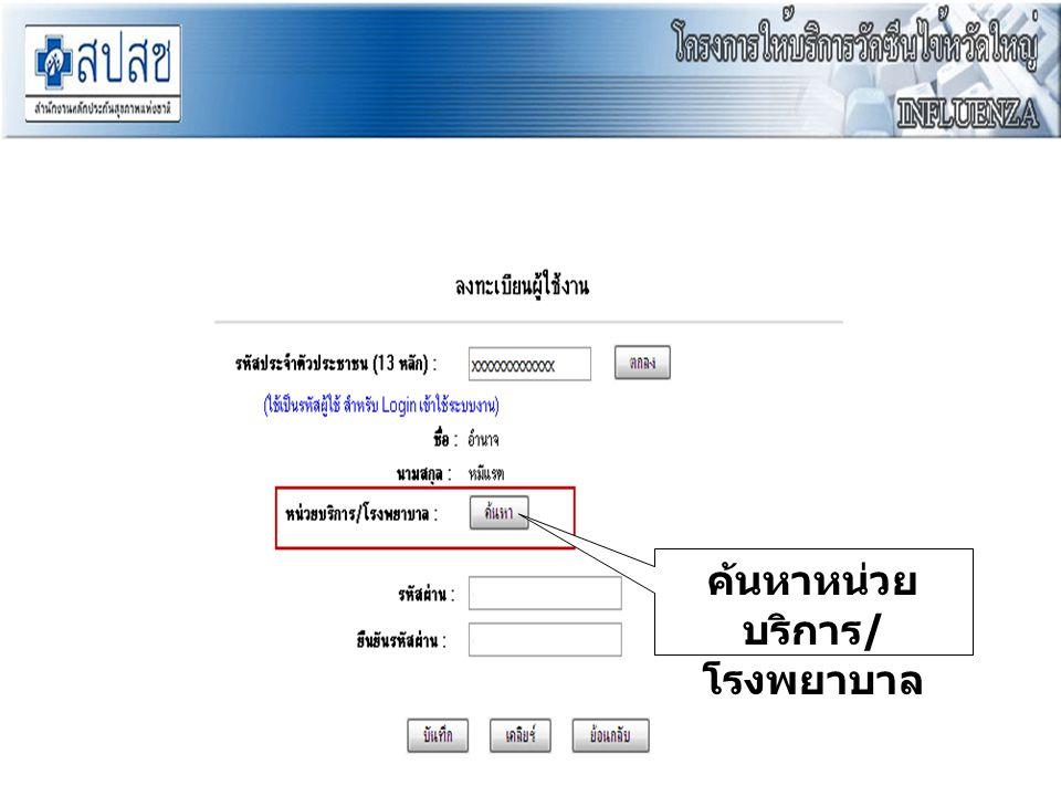 ผู้ใช้งานกรอกรหัสประจำตัว ประชาชน 13 หลัก แล้วกด ปุ่ม ค้นหา