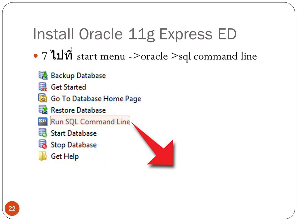 Install Oracle 11g Express ED 7 ไปที่ start menu ->oracle >sql command line 22