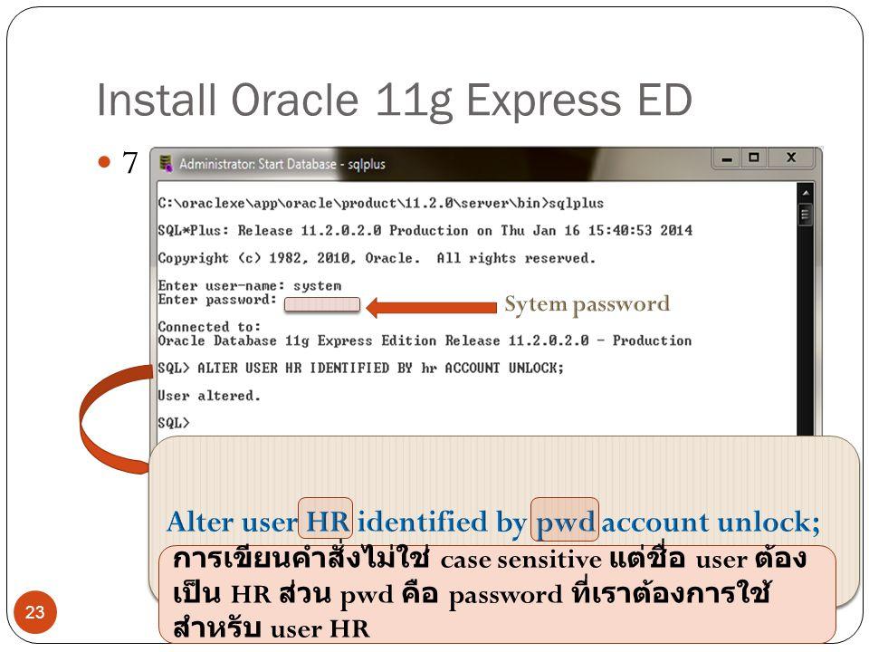Install Oracle 11g Express ED 7 23 การเขียนคำสั่งไม่ใช่ case sensitive แต่ชื่อ user ต้อง เป็น HR ส่วน pwd คือ password ที่เราต้องการใช้ สำหรับ user HR