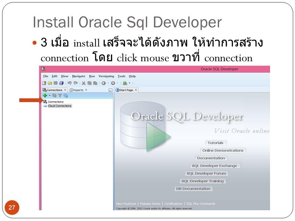 Install Oracle Sql Developer 3 เมื่อ install เสร็จจะได้ดังภาพ ให้ทำการสร้าง connection โดย click mouse ขวาที่ connection 27