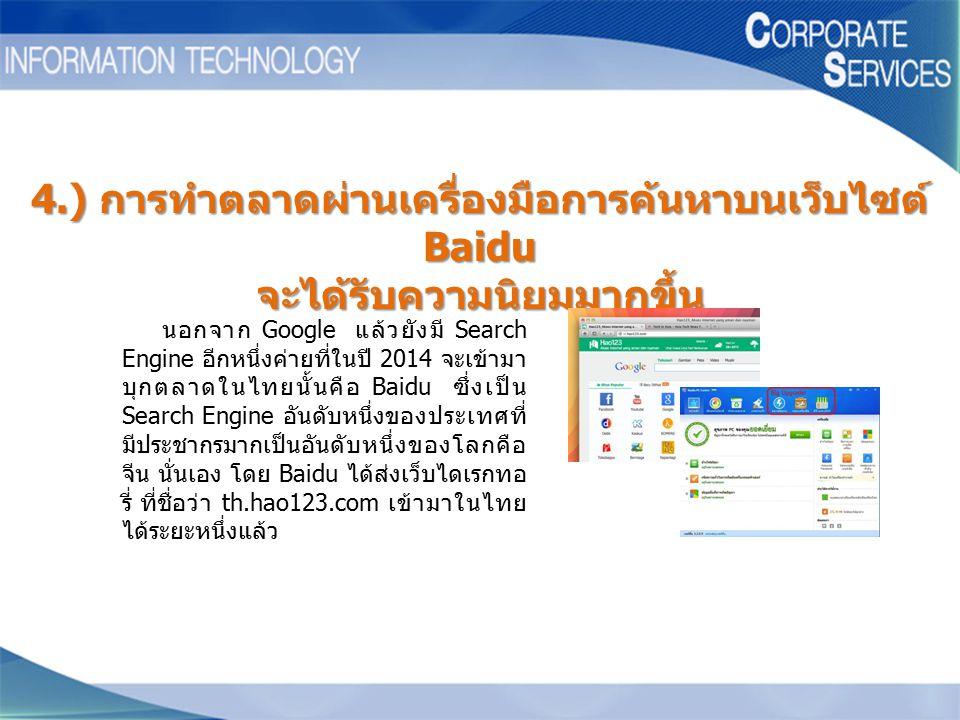 นอกจาก Google แล้วยังมี Search Engine อีกหนึ่งค่ายที่ในปี 2014 จะเข้ามา บุกตลาดในไทยนั้นคือ Baidu ซึ่งเป็น Search Engine อันดับหนึ่งของประเทศที่ มีประ