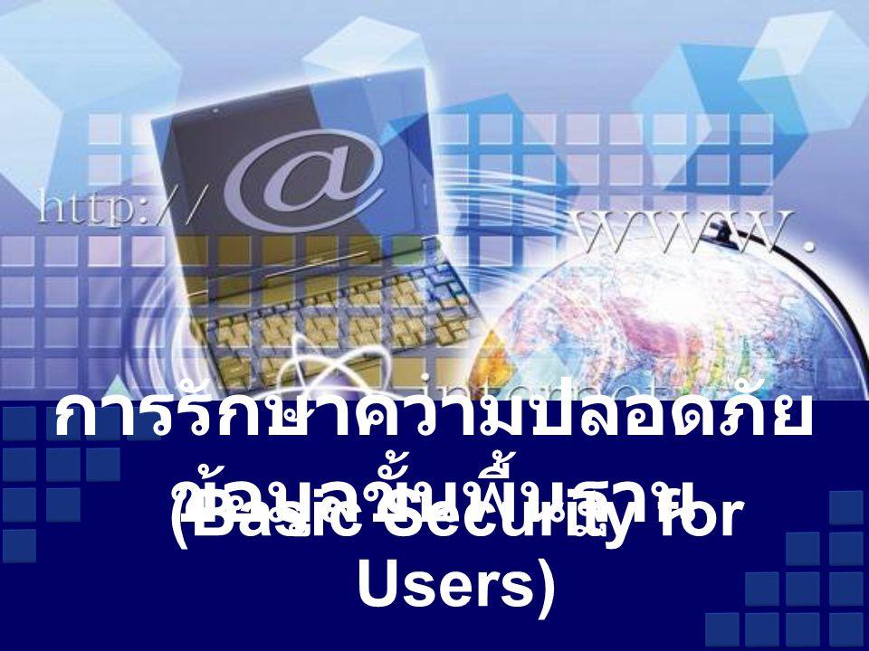 การรักษาความปลอดภัย ข้อมูลขั้นพื้นฐาน (Basic Security for Users)