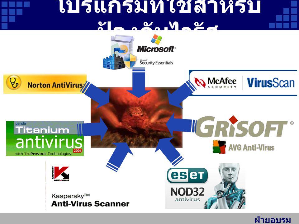 ฝ่ายอบรม สัมมนา โปรแกรมที่ใช้สำหรับ ป้องกันไวรัส