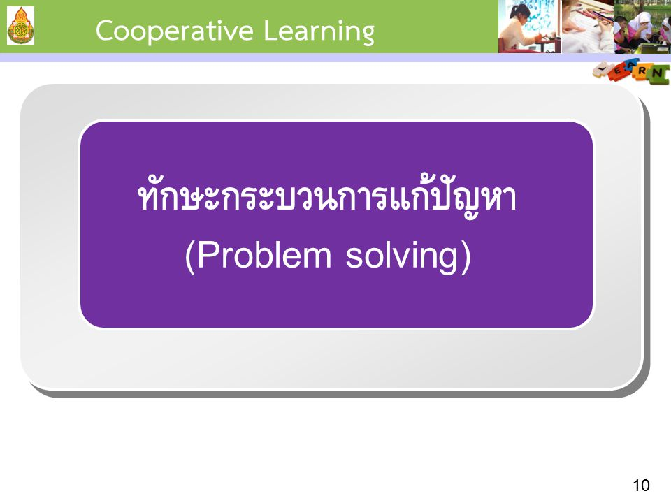 10 ทักษะกระบวนการแก้ปัญหา Cooperative Learning (Problem solving)
