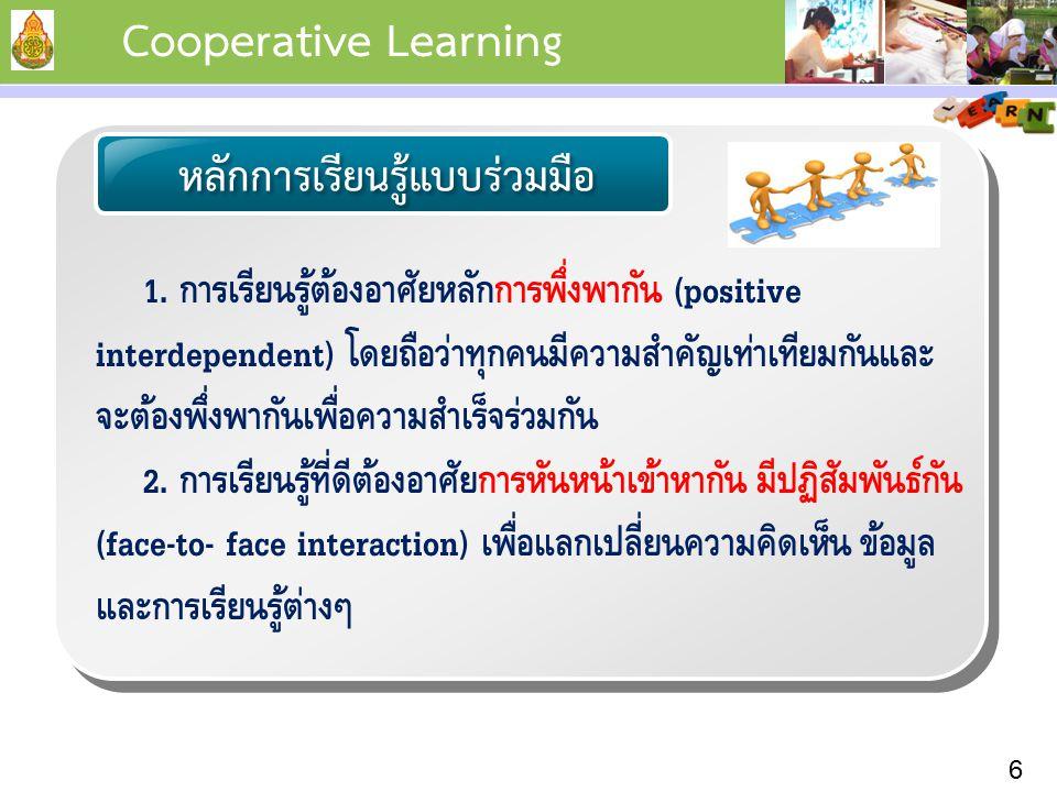 3.การเรียนรู้ร่วมกันต้องอาศัยทักษะทางสังคม (social skills) โดยเฉพาะทักษะในการทำงานร่วมกัน 4.