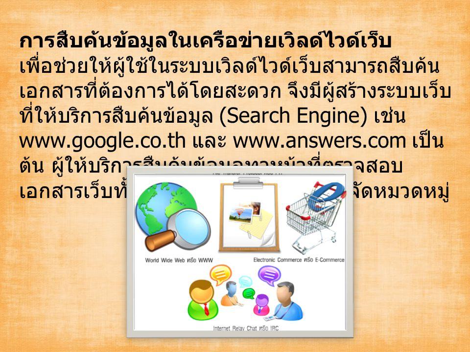 Google Service บริษัท Google เป็นบริษัทโฆษณาและพัฒนา Online Application โดยรายได้หลักของ Google นั้นได้จากการ โฆษณาเป็นหลัก บริการที่มีชื่อเสียงคือ การค้นหาข้อมูล (Search Engine) (url:http://www.google.com) Google มีบริการอื่นที่น่าสนใจอีกหลายบริการตัวอย่างเช่น บริการ อีเมลล์, บริการ Messenger, บริการปฏิทิน, บริการบล็อค, บริการเอกสารออนไลน์, บริการอัลบั้มรูปออนไลน์และบริการ วิดีโอออนไลน์ บริการที่กล่าวมาต่างก็มีผลกระทบต่อชีวิต สังคมของมนุษย์ทั้งสิ้น รวมถึงเป็นส่วนในการนาเสนอตัวตน ของแต่ละบุคคลให้กับสังคมได้รับรู้ บริการของ Google จึง เป็นบริการที่เป็นส่วนหนึ่งของชีวิตของคนในปัจจุบันไปโดย ปริยาย