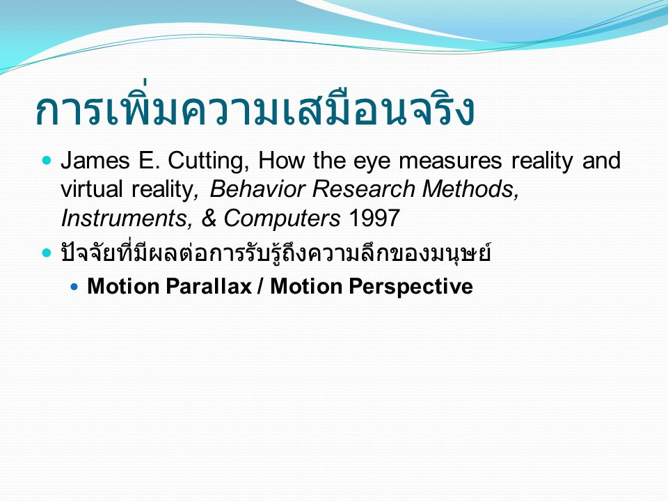 การเพิ่มความเสมือนจริง James E. Cutting, How the eye measures reality and virtual reality, Behavior Research Methods, Instruments, & Computers 1997 ปั