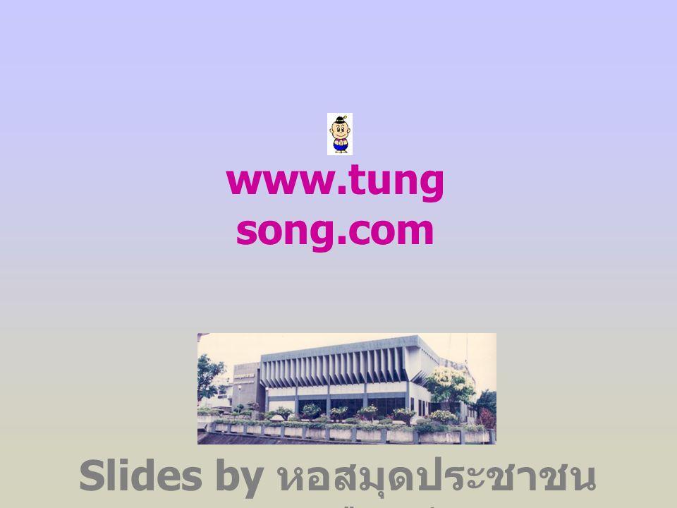 www.tung song.com Slides by หอสมุดประชาชน เทศบาลเมืองทุ่งสง