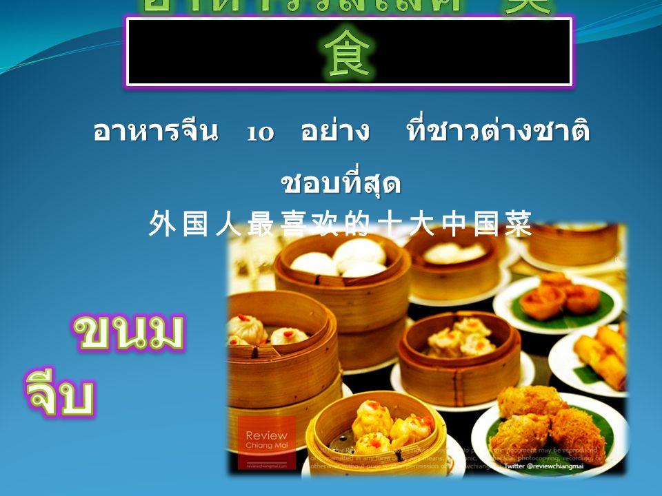 อาหารจีน 10 อย่าง ที่ชาวต่างชาติ ชอบที่สุด 外国人最喜欢的十大中国菜