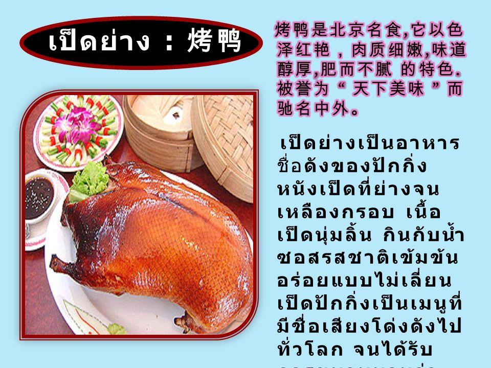 เป็ดย่าง : 烤鸭