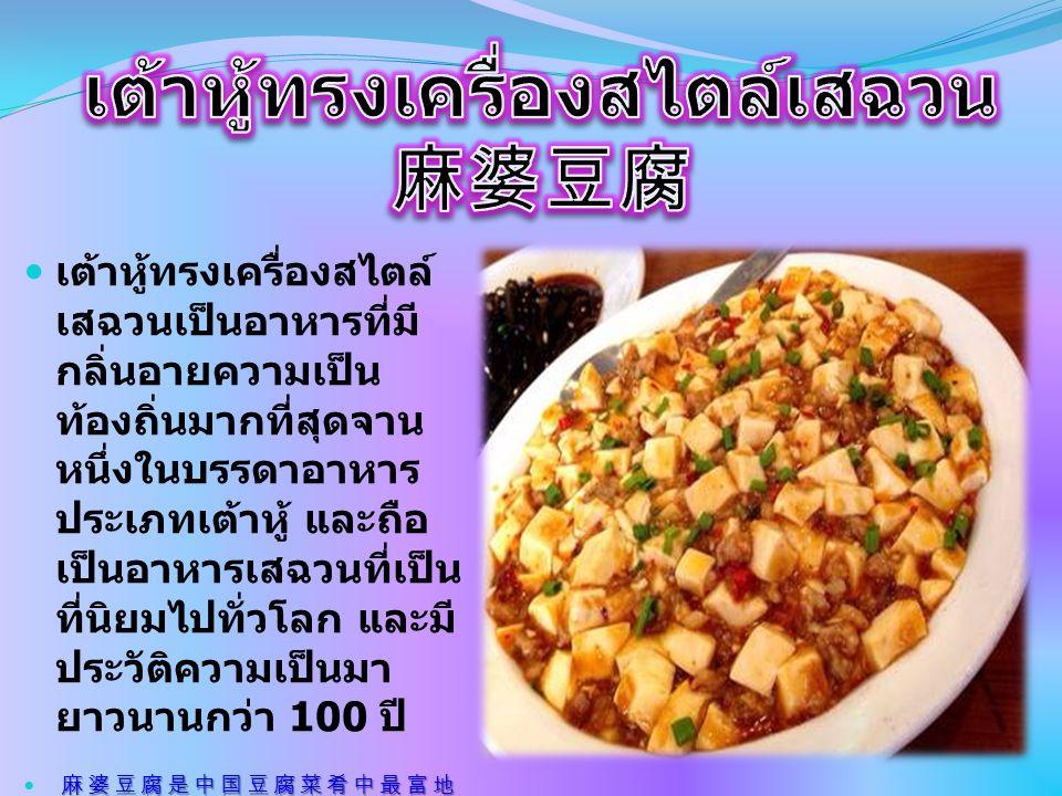 เมนูนี้เป็น อาหารจี ชาวต่างชาติชื่น ชอบมากที่สุด จัดอยู่ในกลุ่ม อาหารเจ้อเจียง รสชาติเปรี้ยวหวาน บวกกับหน้าตาและ สีสันที่สดใส เนื้อ หมูที่กรอบนอกนุ่ม ใน จนไม่มีใคร ปฏิเสธความอร่อย ของอาหารจานนี้ ได้ลง 道菜排在外国人最喜欢的 中国菜的首位,它属于浙 菜系,酸甜混合的味道加 上明亮鲜艳的外表,口感 外焦脆,里嫩香,让人无 法拒绝它的美味。 道菜排在外国人最喜欢的 中国菜的首位,它属于浙 菜系,酸甜混合的味道加 上明亮鲜艳的外表,口感 外焦脆,里嫩香,让人无 法拒绝它的美味。