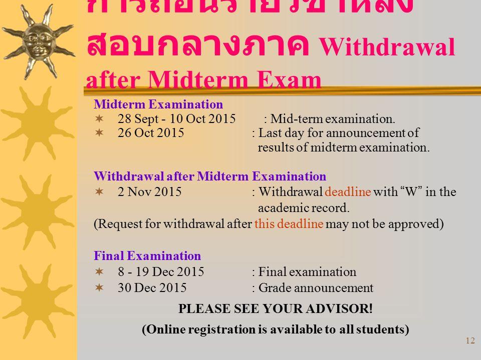12 การถอนรายวิชาหลัง สอบกลางภาค Withdrawal after Midterm Exam Midterm Examination  28 Sept - 10 Oct 2015 : Mid-term examination.
