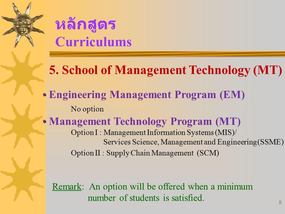 8 หลักสูตร Curriculums 5.