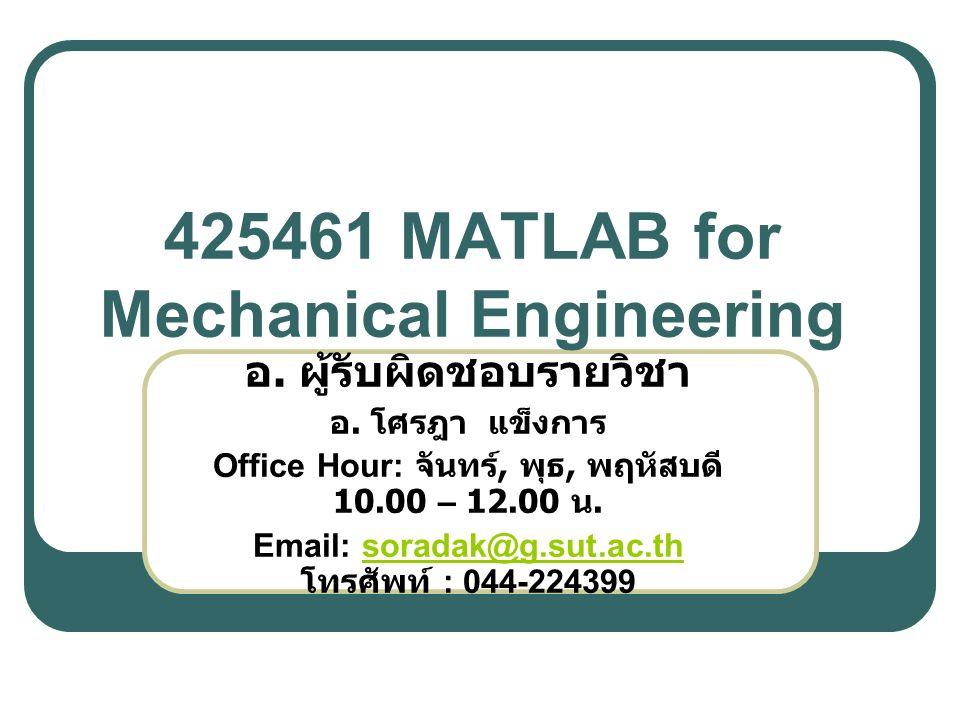 425461 MATLAB for Mechanical Engineering อ.ผู้รับผิดชอบรายวิชา อ.