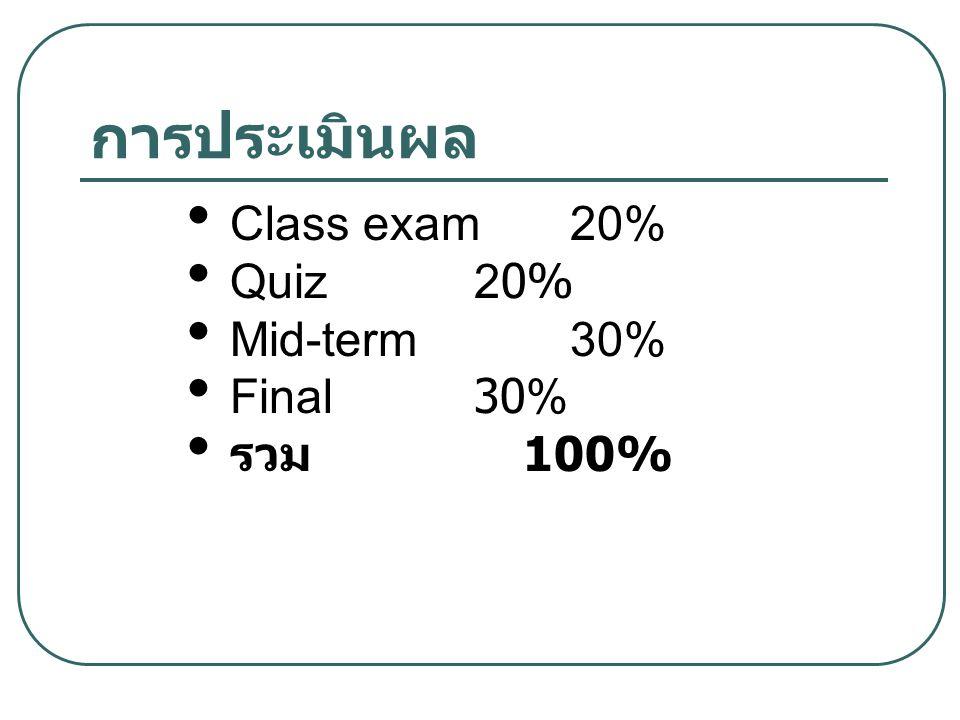 การประเมินผล Class exam 20% Quiz 20% Mid-term30% Final30% รวม 100%