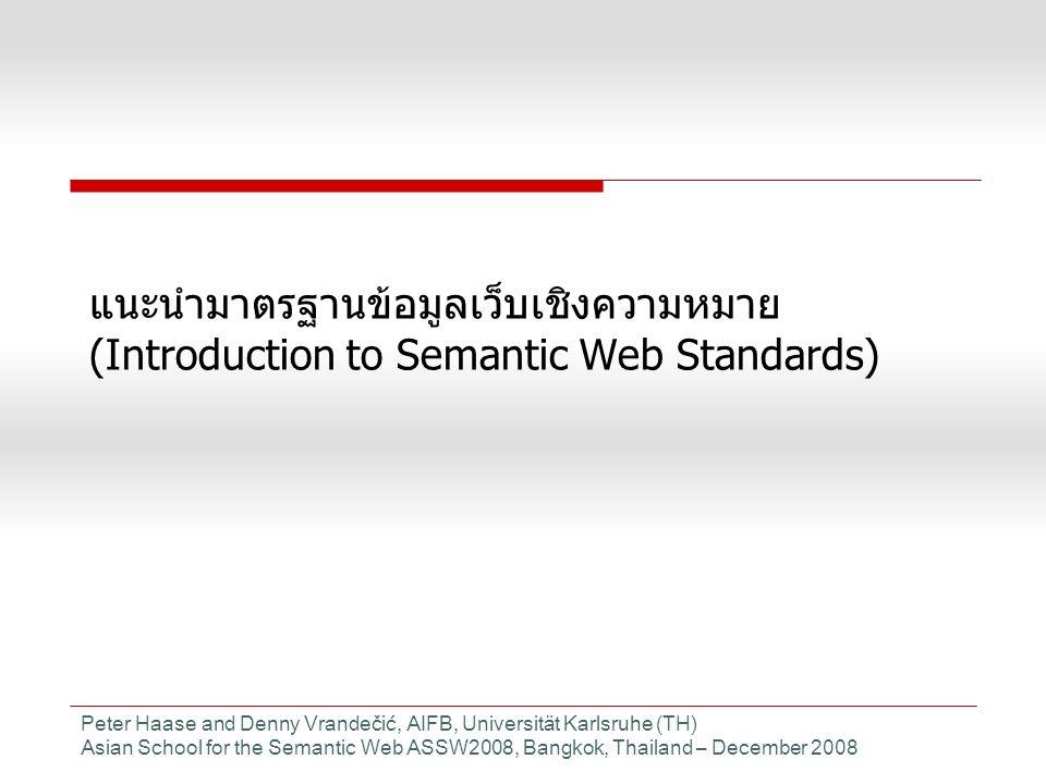 กิจกรรมอบรม Semantic-based Knowledge Management Tools 64