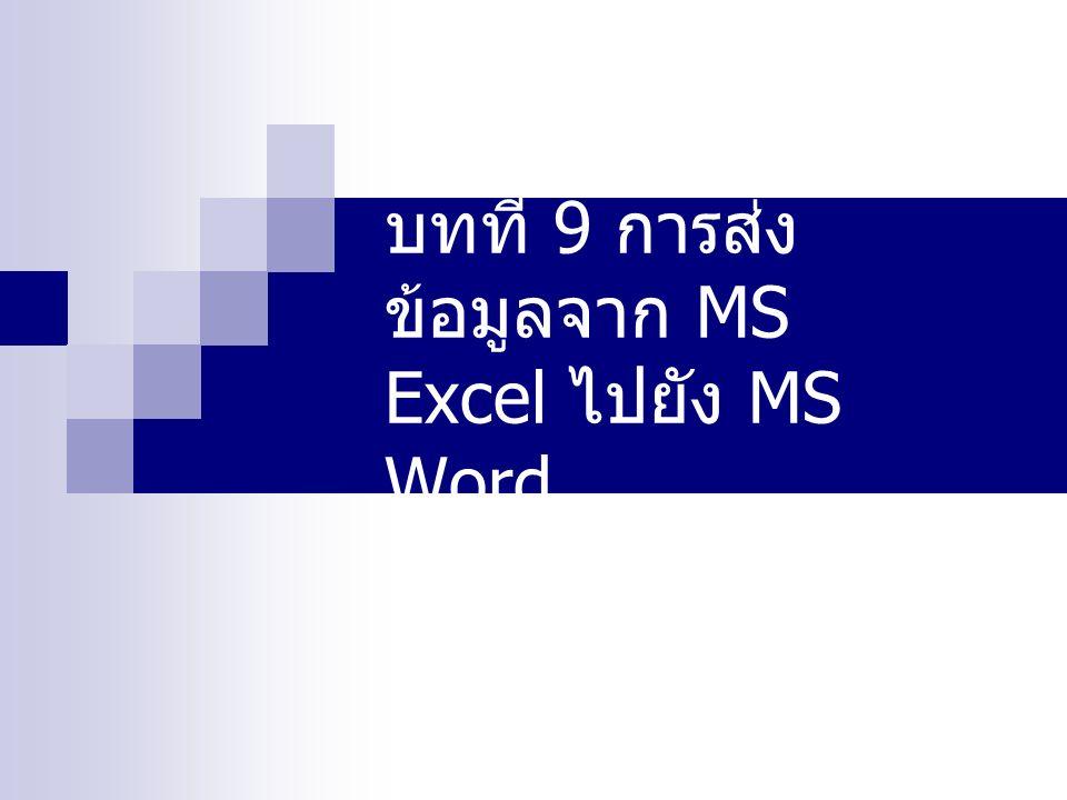 บทที่ 9 การส่ง ข้อมูลจาก MS Excel ไปยัง MS Word