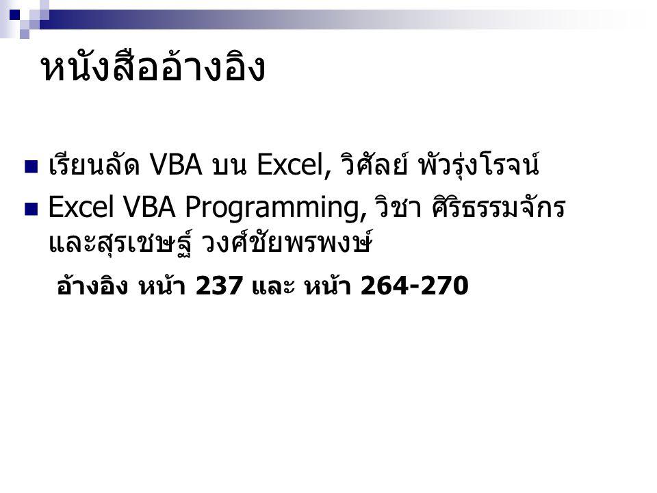 หนังสืออ้างอิง เรียนลัด VBA บน Excel, วิศัลย์ พัวรุ่งโรจน์ Excel VBA Programming, วิชา ศิริธรรมจักร และสุรเชษฐ์ วงศ์ชัยพรพงษ์ อ้างอิง หน้า 237 และ หน้า 264-270