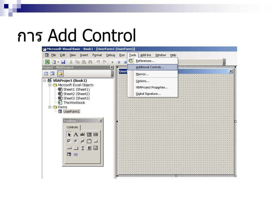 การ Add Control ให้นิสิต Add Control Calendar ดังภาพ จากนั้นเขียนคำสั่งต่อไปนี้ Private Sub Calendar1_Click() Range( A1 ).Select Range( A1 ).Value = Me.Calendar1.Value Range( A1 ).NumberFormat = dd mmmm yyyy End Sub