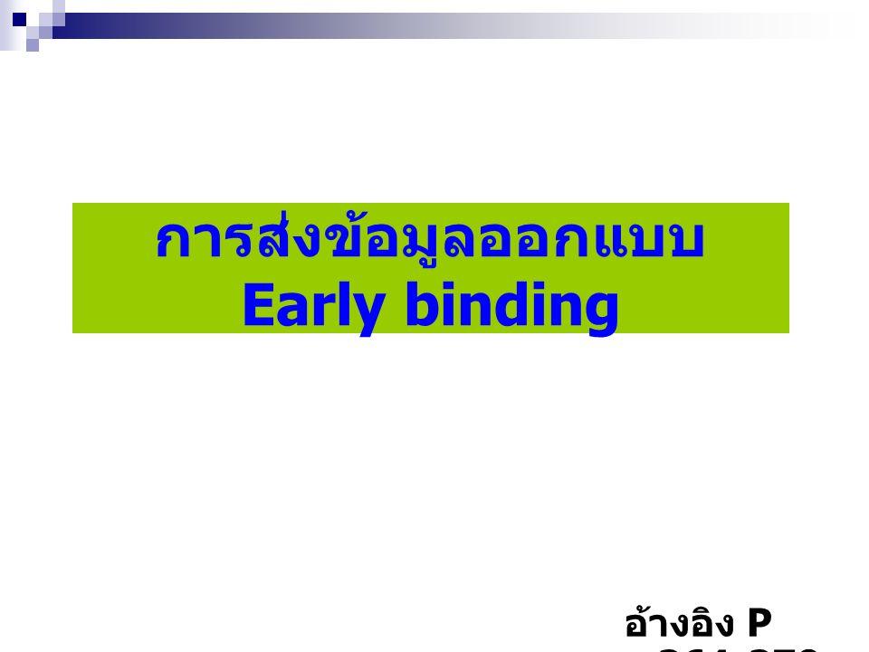 การส่งข้อมูลออกแบบ Early binding อ้างอิง P 264-270