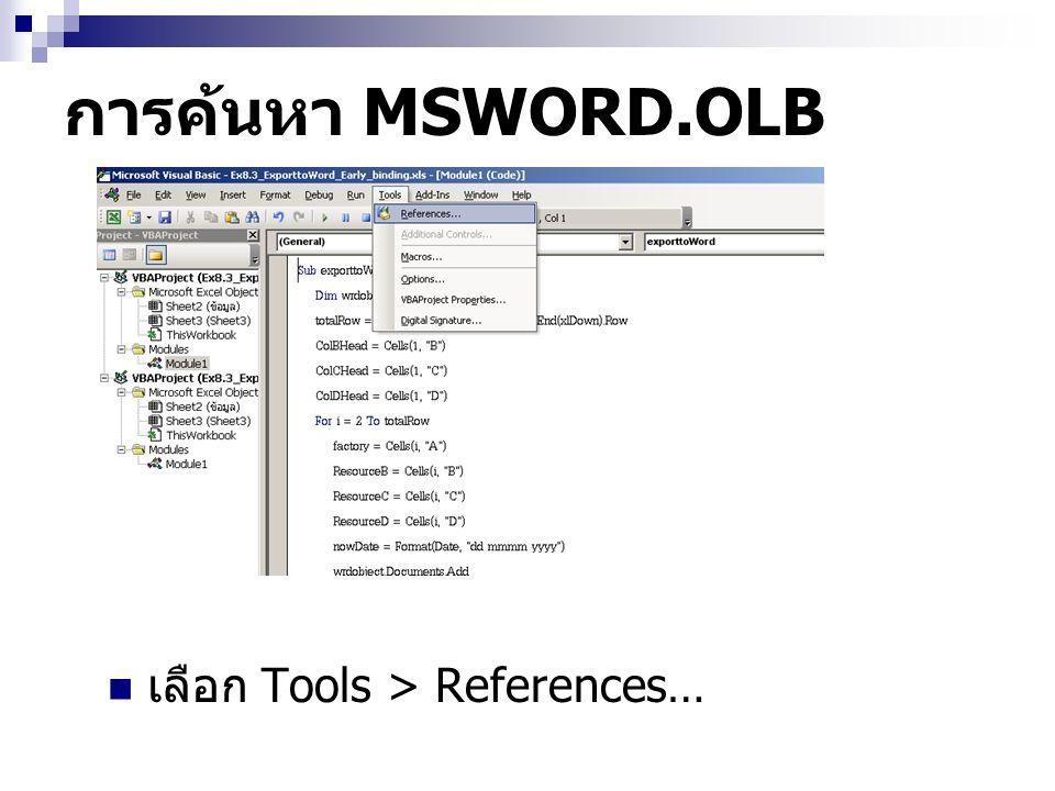 การค้นหา MSWORD.OLB เลือก Tools > References…