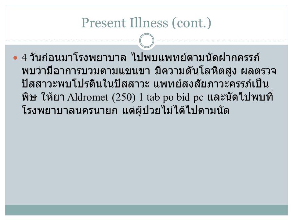 Management Control blood pressure: -When: SBP>160 or DBP>110 -Target BP: SBP130-150/DBP80-100 -Drug: Hydralazine 5-10mg iv q 20-30min.