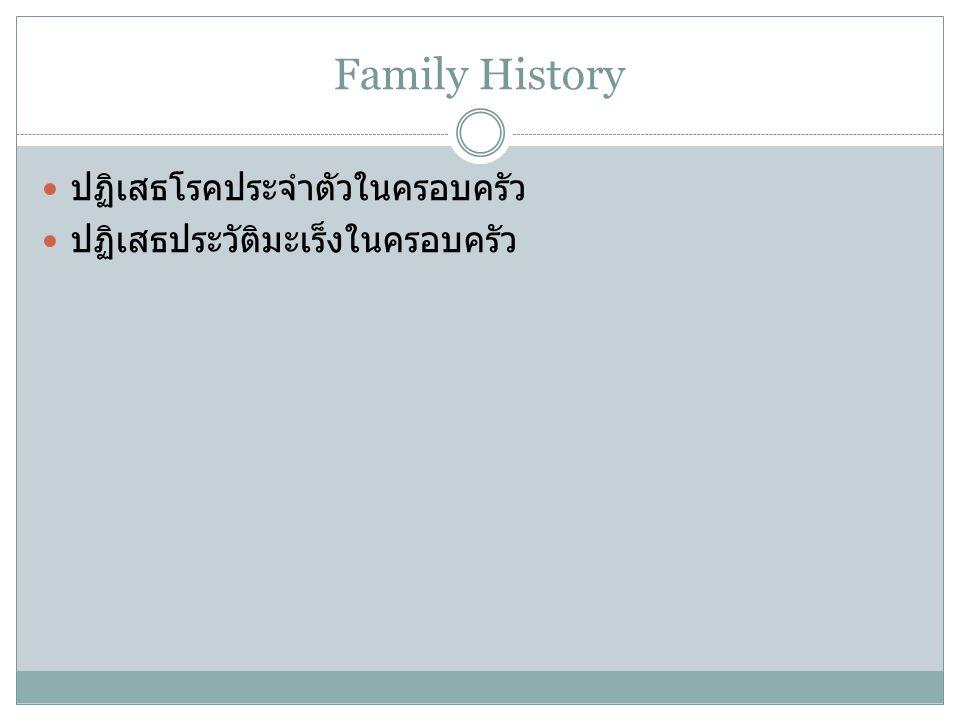 Family History ปฏิเสธโรคประจำตัวในครอบครัว ปฏิเสธประวัติมะเร็งในครอบครัว