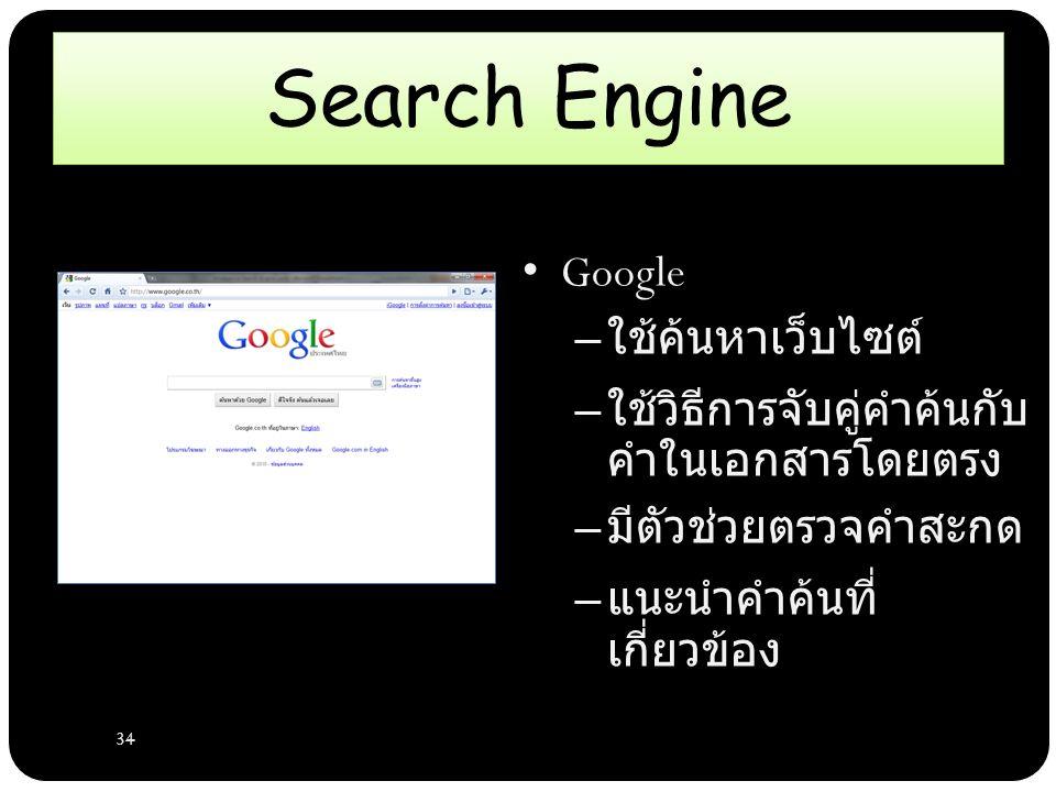 34 Search Engine Google – ใช้ค้นหาเว็บไซต์ – ใช้วิธีการจับคู่คำค้นกับ คำในเอกสารโดยตรง – มีตัวช่วยตรวจคำสะกด – แนะนำคำค้นที่ เกี่ยวข้อง