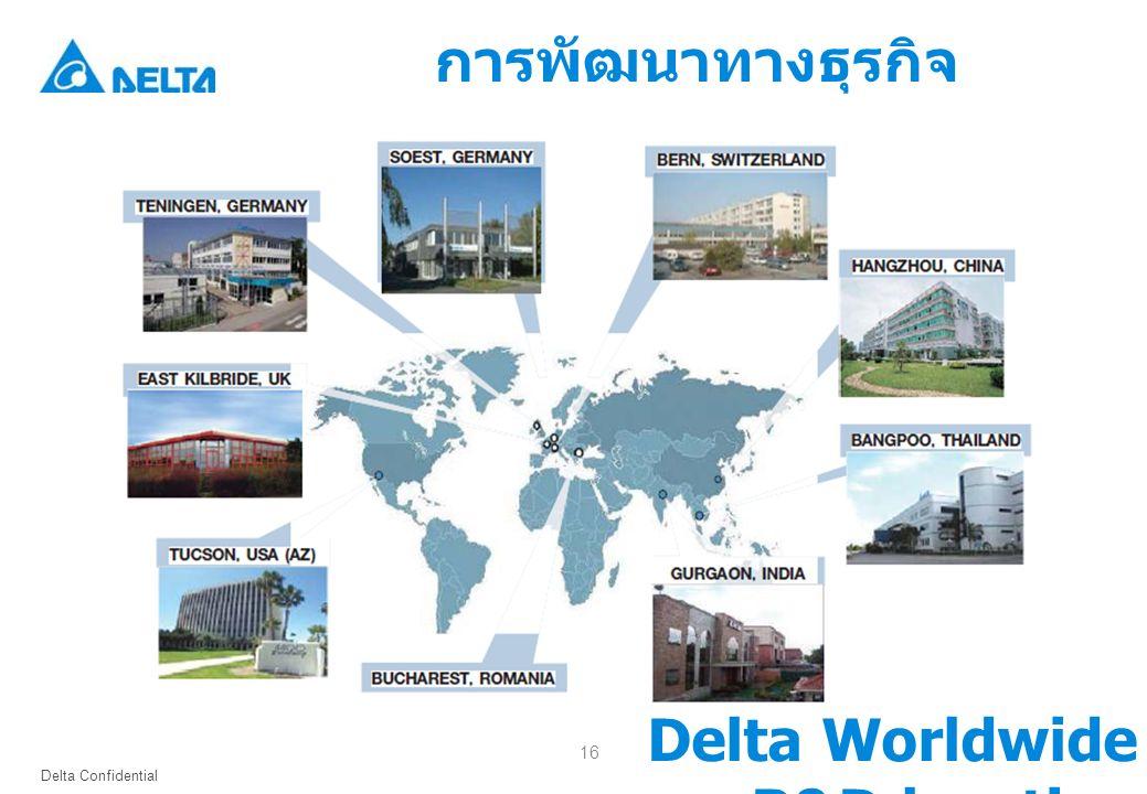 Delta Confidential 16 Delta Worldwide R&D location การพัฒนาทางธุรกิจ