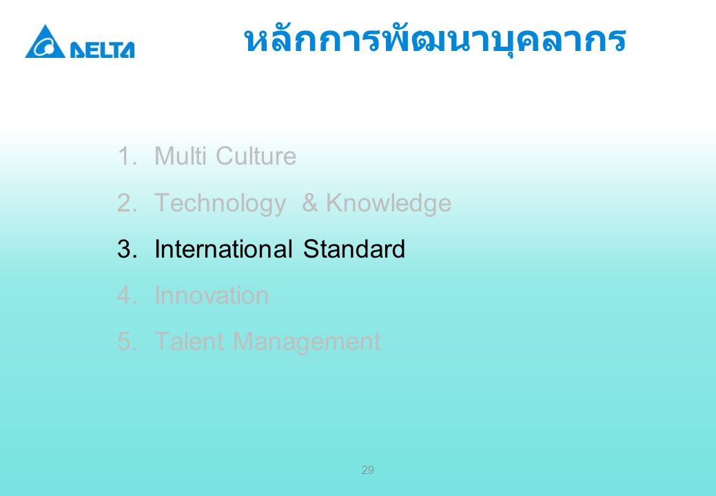 Delta Confidential 29 หลักการพัฒนาบุคลากร 1.Multi Culture 2.Technology & Knowledge 3.International Standard 4.Innovation 5.Talent Management