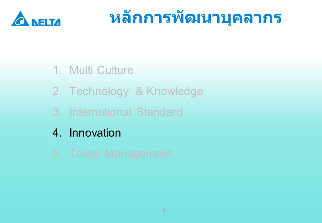 Delta Confidential 31 หลักการพัฒนาบุคลากร 1.Multi Culture 2.Technology & Knowledge 3.International Standard 4.Innovation 5.Talent Management