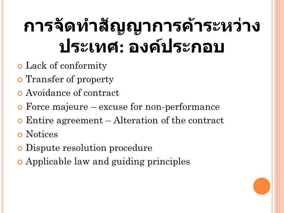 การจัดทำสัญญาการค้าระหว่าง ประเทศ : องค์ประกอบ Lack of conformity Transfer of property Avoidance of contract Force majeure – excuse for non-performanc