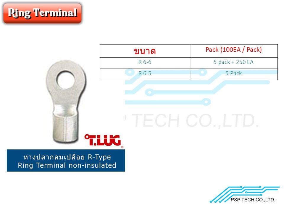 ขนาด Pack (100EA / Pack) R 6-65 pack + 250 EA R 6-55 Pack