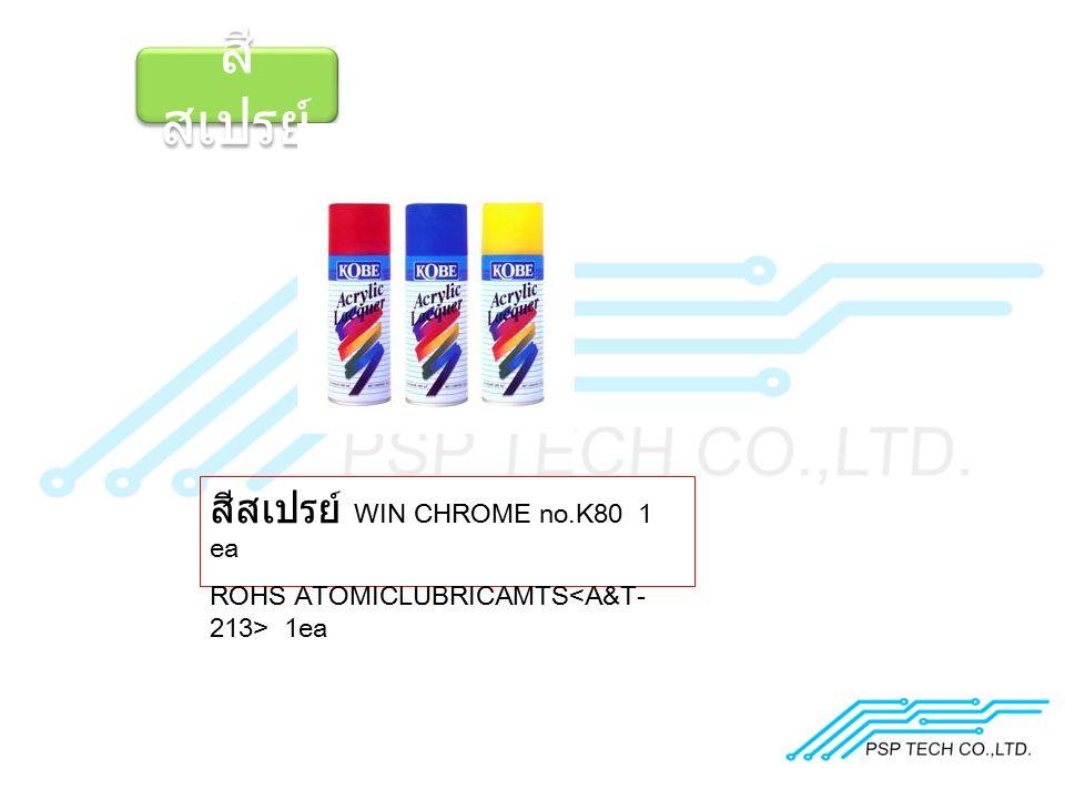 สี สเปรย์ สีสเปรย์ WIN CHROME no.K80 1 ea ROHS ATOMICLUBRICAMTS 1ea