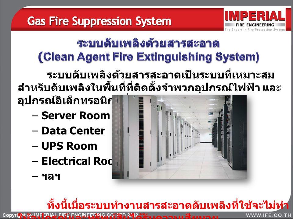บริษัท อิมพีเรียลไฟร์เอ็นจิ เนียริ่ง จำกัด ผู้เชี่ยวชาญด้านระบบป้องกัน และระงับอัคคีภัย ชั้นนำ ของประเทศไทย Our Product : Gas Fire Suppression System