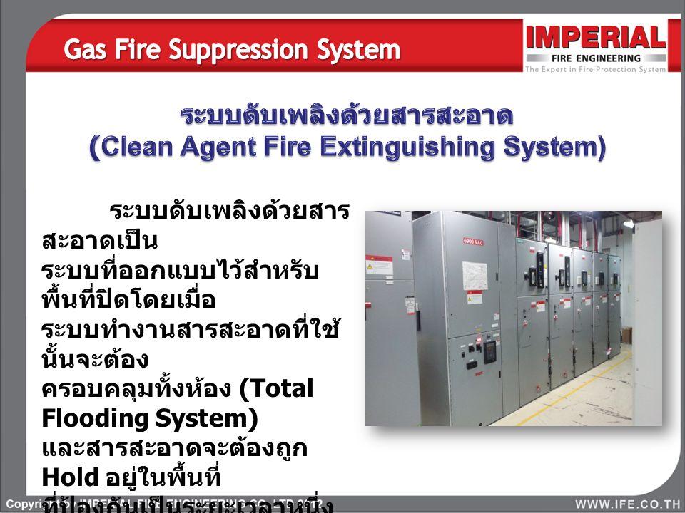 ระบบดับเพลิงด้วยสารสะอาดเป็นระบบที่เหมาะสม สำหรับดับเพลิงในพื้นที่ที่ติดตั้งจำพวกอุปกรณ์ไฟฟ้า และ อุปกรณ์อิเล็กทรอนิกส์ซึ่งมีมูลค่าสูง อาทิเช่น –Serve