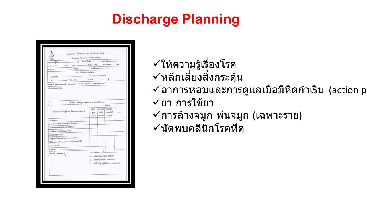Discharge Planning ให้ความรู้เรื่องโรค หลีกเลี่ยงสิ่งกระตุ้น อาการหอบและการดูแลเมื่อมีหืดกำเริบ (action plan) ยา การใช้ยา การล้างจมูก พ่นจมูก ( เฉพาะร