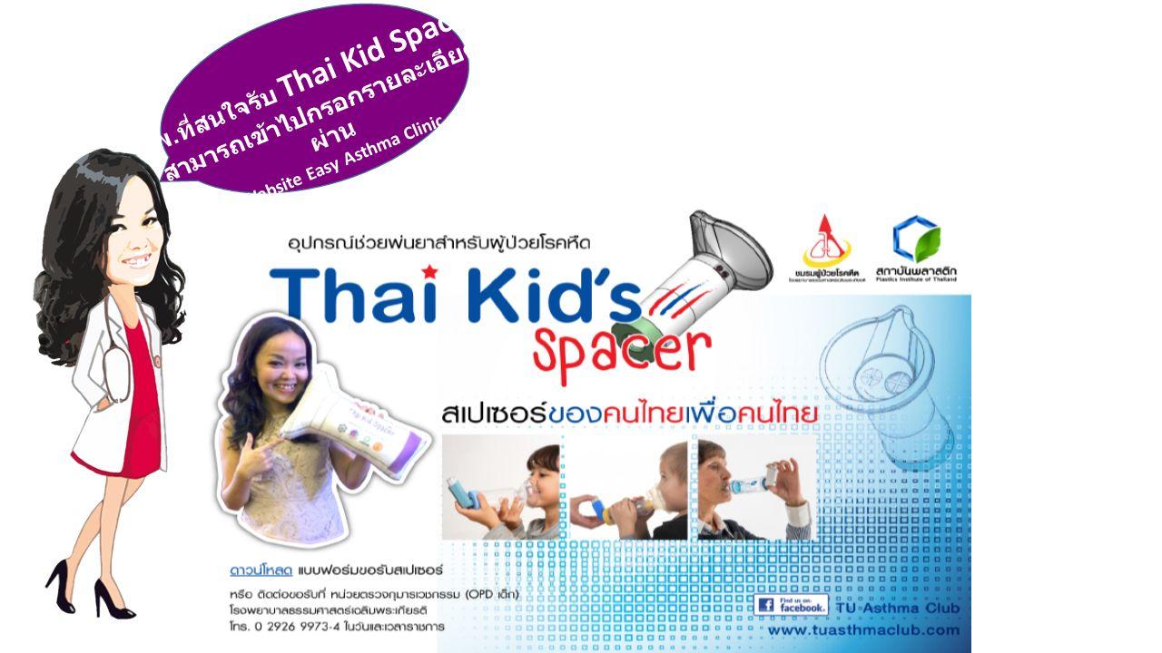 รพ. ที่สนใจรับ Thai Kid Spacer สามารถเข้าไปกรอกรายละเอียด ผ่าน Website Easy Asthma Clinic