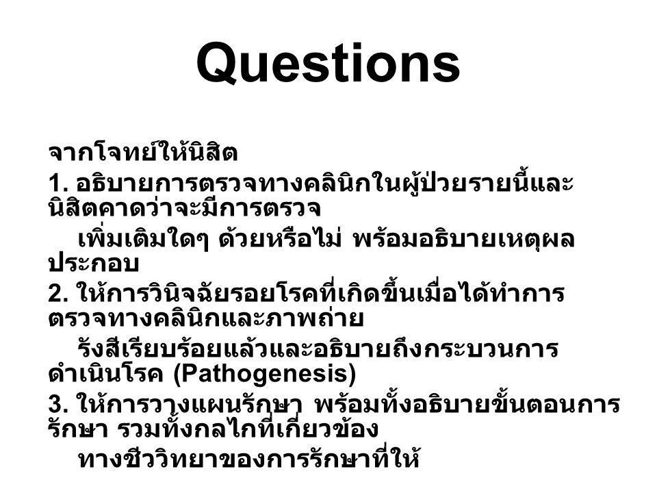 Questions จากโจทย์ให้นิสิต 1.