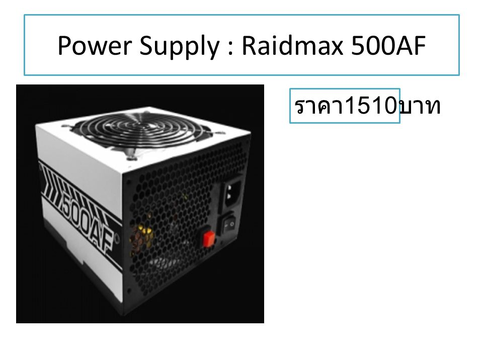 Power Supply : Raidmax 500AF ราคา 1510 บาท