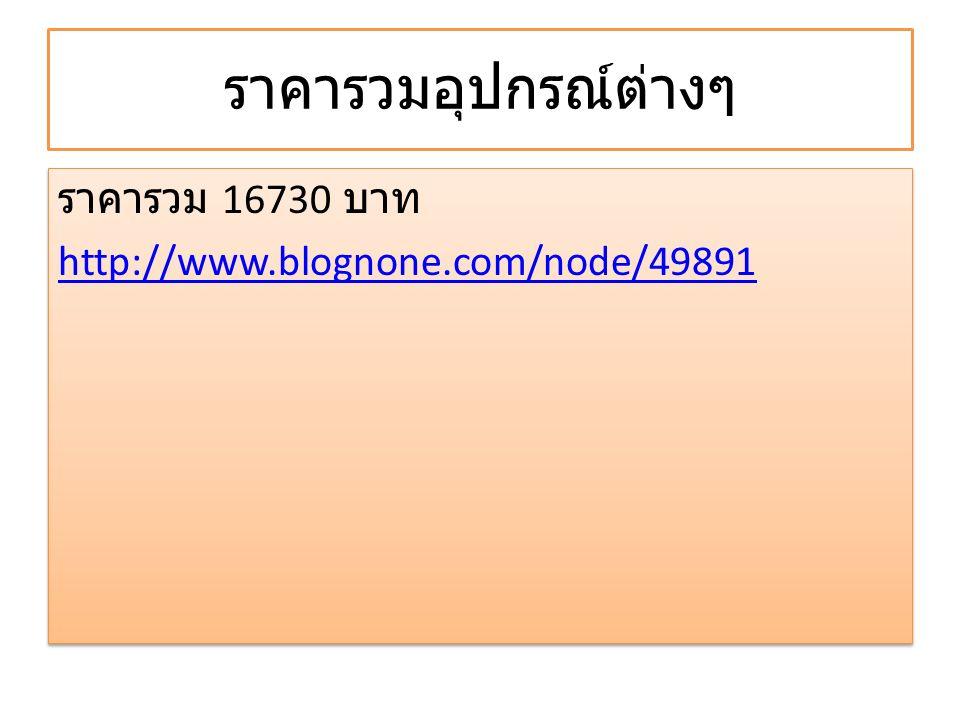 ราคารวมอุปกรณ์ต่างๆ ราคารวม 16730 บาท http://www.blognone.com/node/49891 ราคารวม 16730 บาท http://www.blognone.com/node/49891