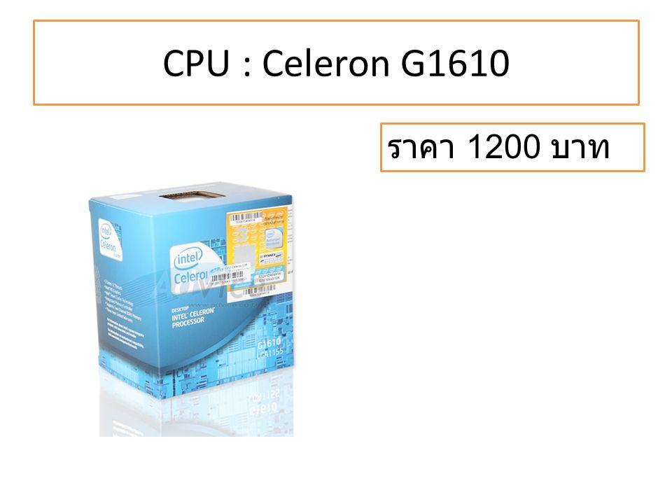 CPU : Celeron G1610 ราคา 1200 บาท
