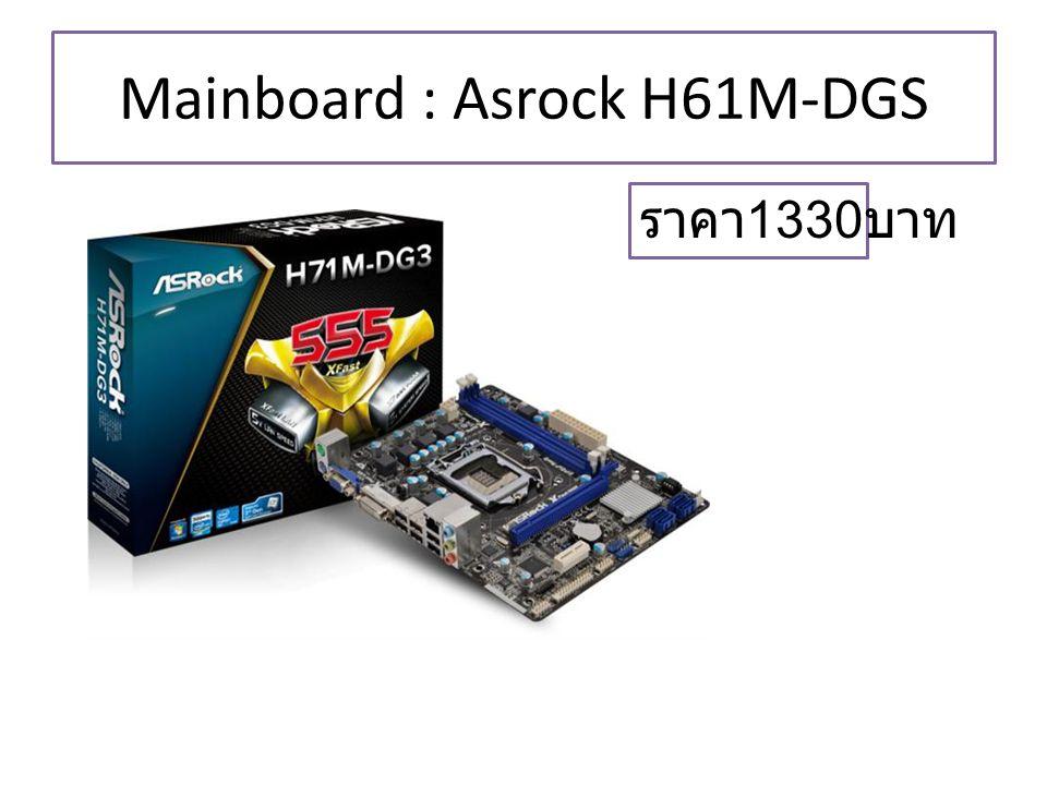Mainboard : Asrock H61M-DGS ราคา 1330 บาท