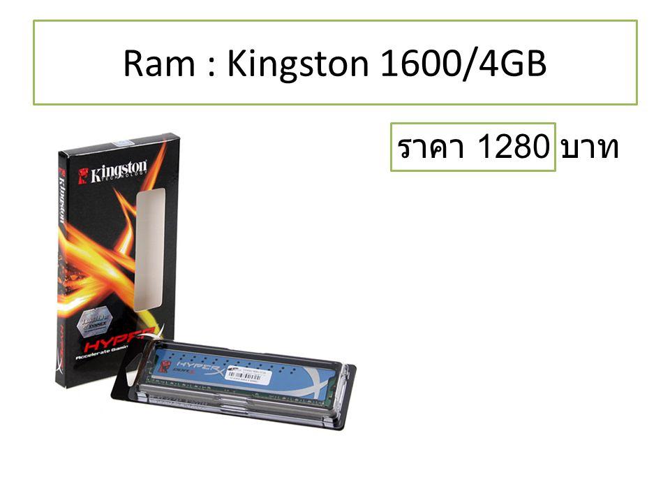 Ram : Kingston 1600/4GB ราคา 1280 บาท