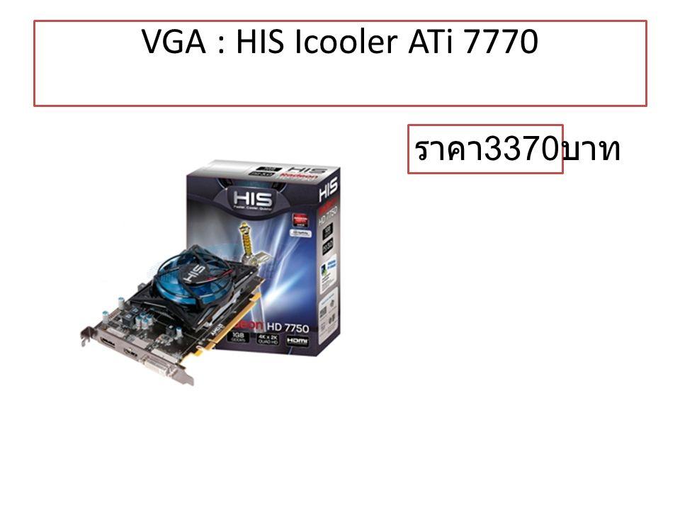 VGA : HIS Icooler ATi 7770 ราคา 3370 บาท