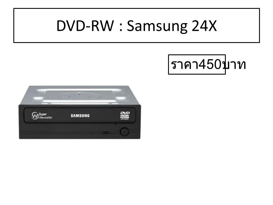 DVD-RW : Samsung 24X ราคา 450 บาท