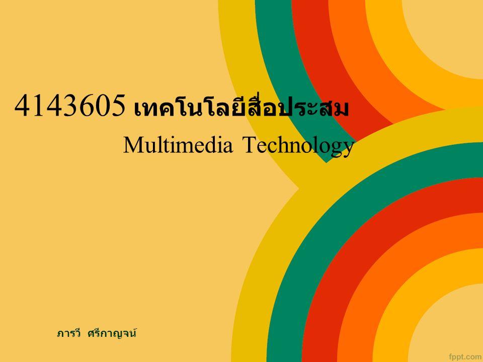 4143605 เทคโนโลยีสื่อประสม Multimedia Technology ภารวี ศรีกาญจน์